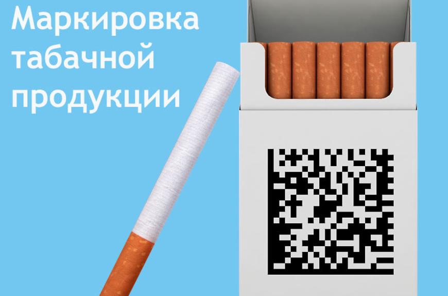 Вводится запрет на оборот немаркированных сигарет