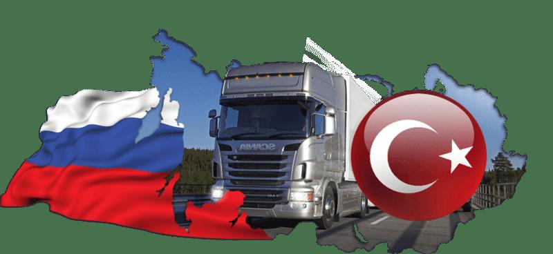 Россия и Турция договорились снять ограничения для автоперевозчиков